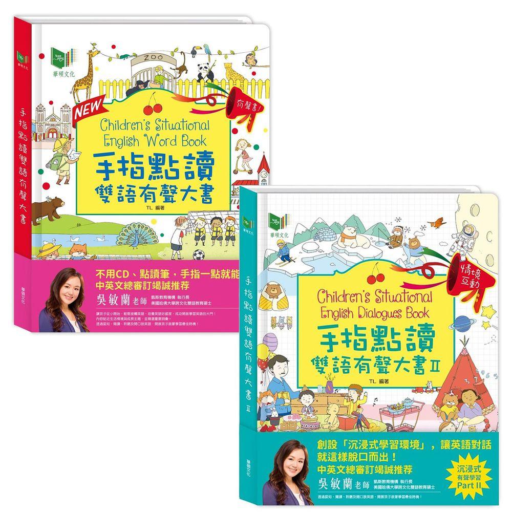 華碩文化 - 手指點讀雙語有聲大書-New升級版+手指點讀雙語有聲大書(II)