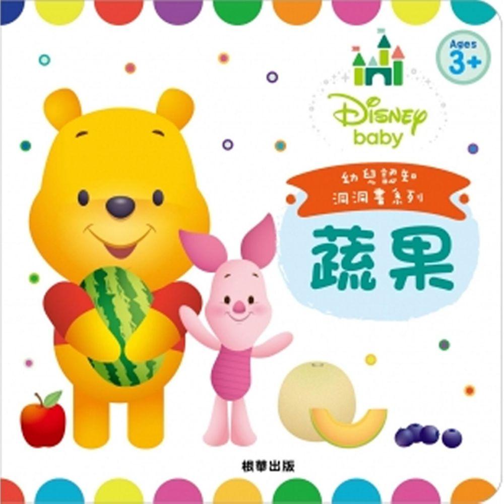 京甫 - 幼兒認知洞洞書-Disney Baby 蔬果