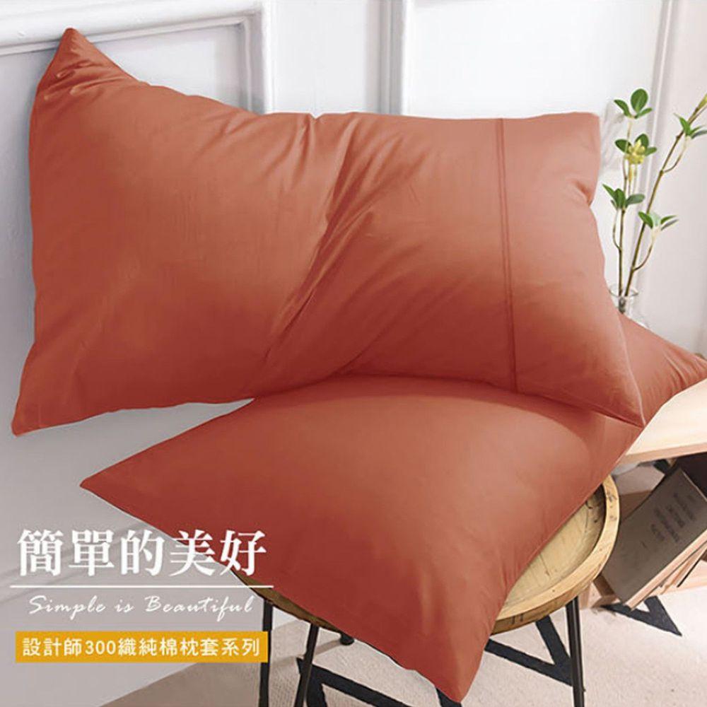 澳洲 Simple Living - 300織台灣製純棉美式信封枕套-夕陽桔-二入