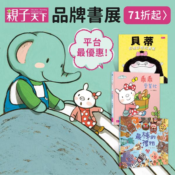 『親子天下』兒童節71折起!給你最優質的幼兒童書展❤ 開團期間『平台最優惠』