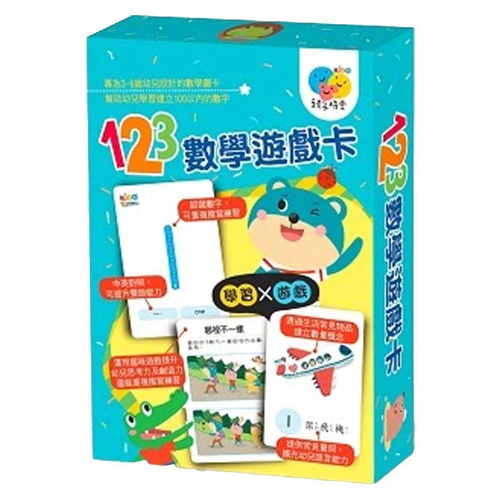 南一KIDO - 123數學遊戲卡(桌遊)