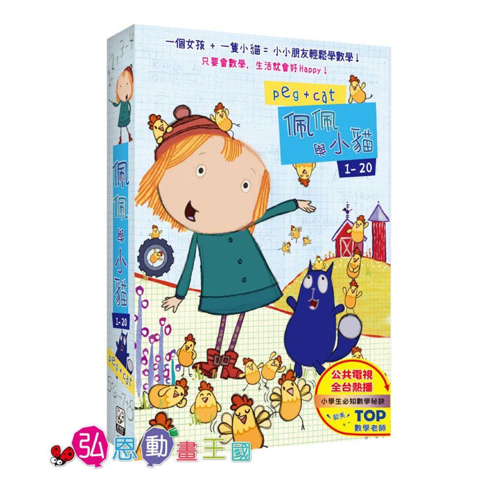 弘恩動畫 - 佩佩與小貓【01-20】-DVD2片裝、國/英語發音、中/英/隱藏字幕