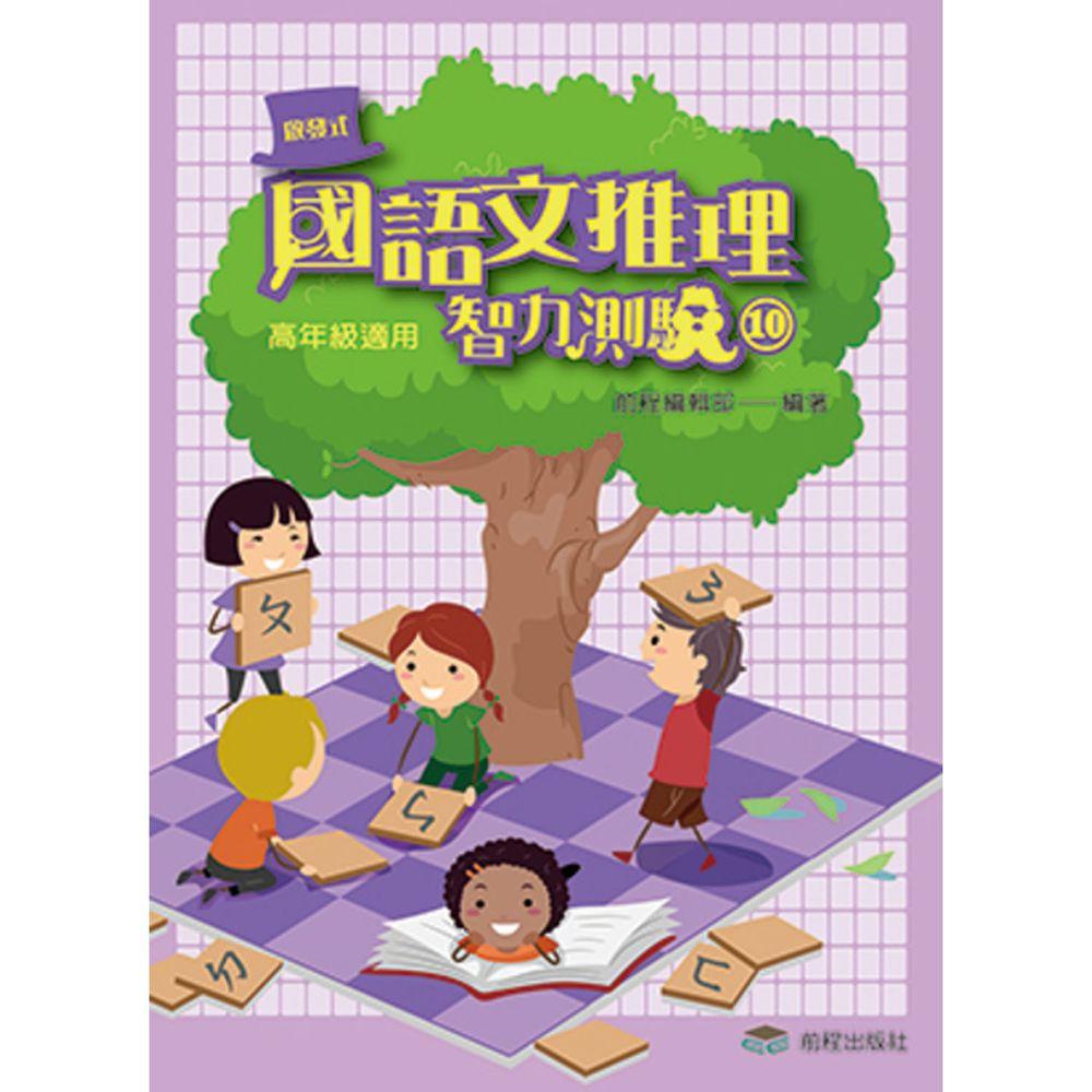 國語文推理智力測驗-高年級(10)