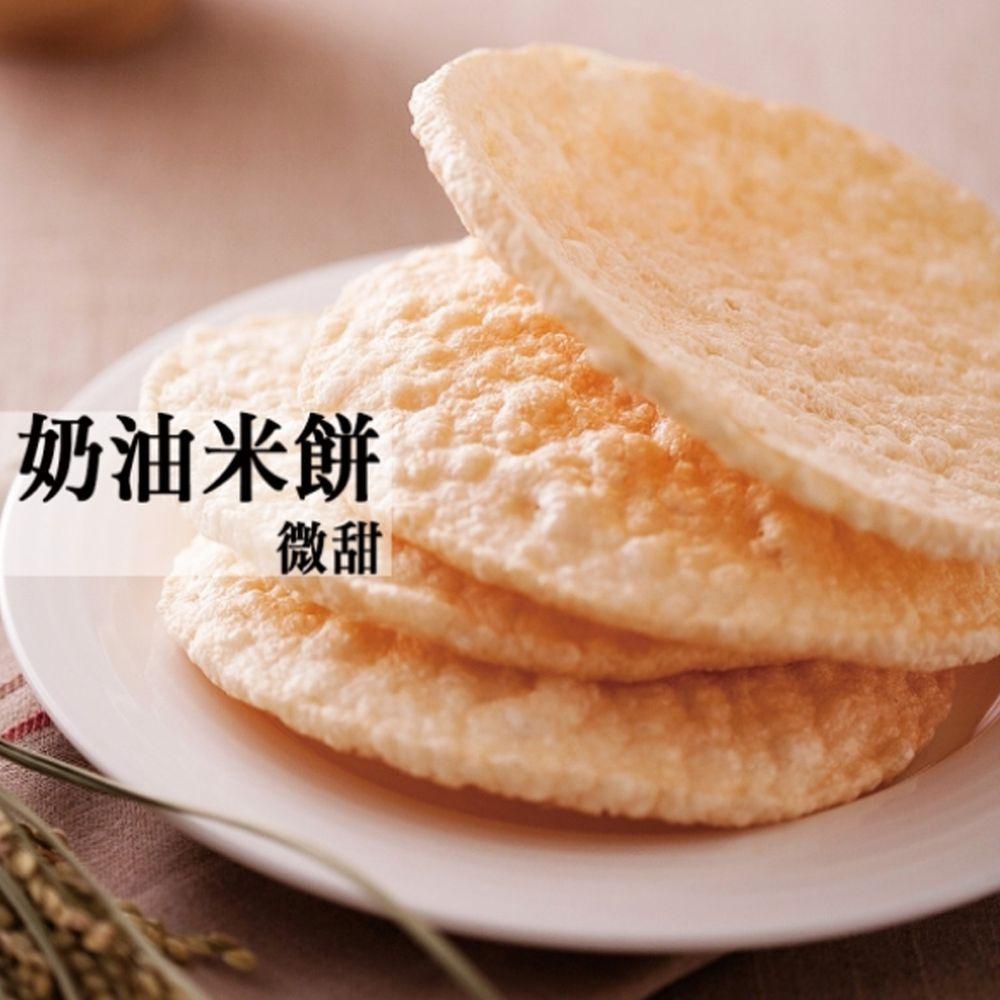 米大師 - 米大師爆烤米餅-奶油米餅-奶油口味-14片/包