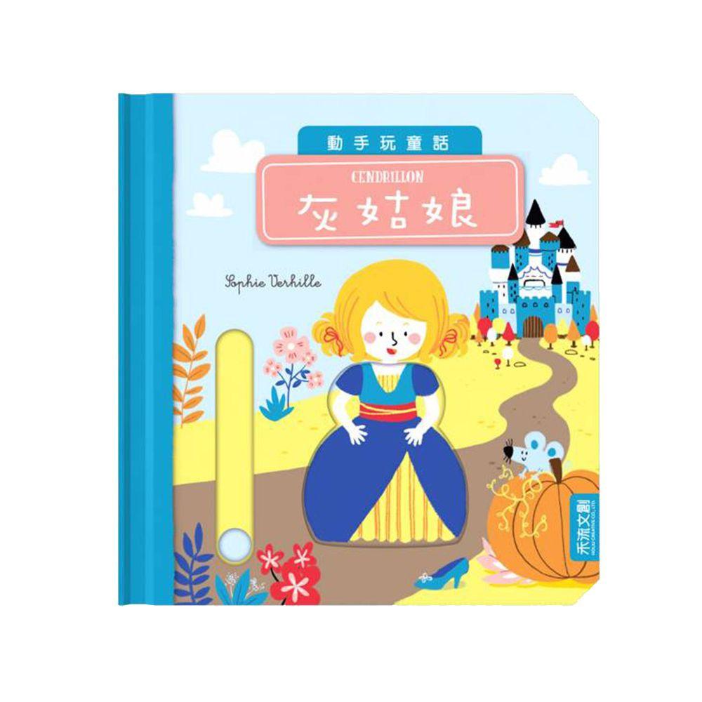 動手玩童話-灰姑娘
