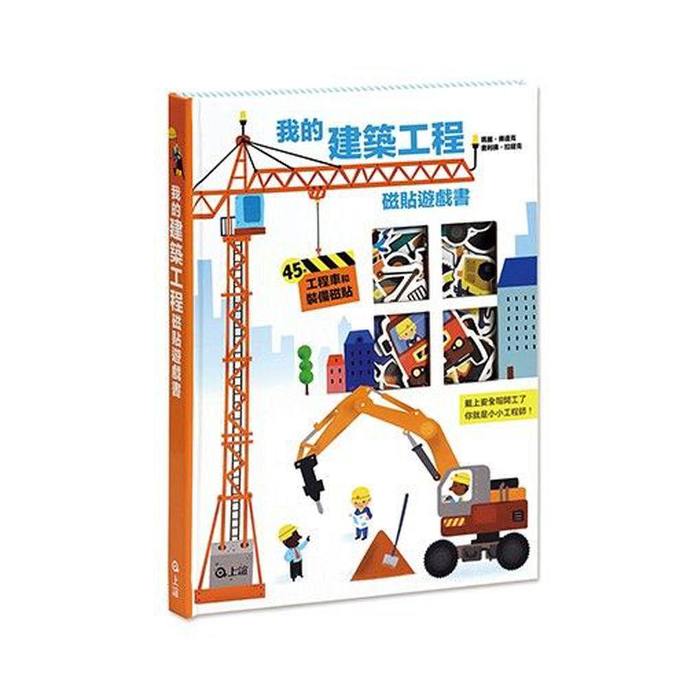 上誼文化 - 我的建築工程磁貼遊戲書