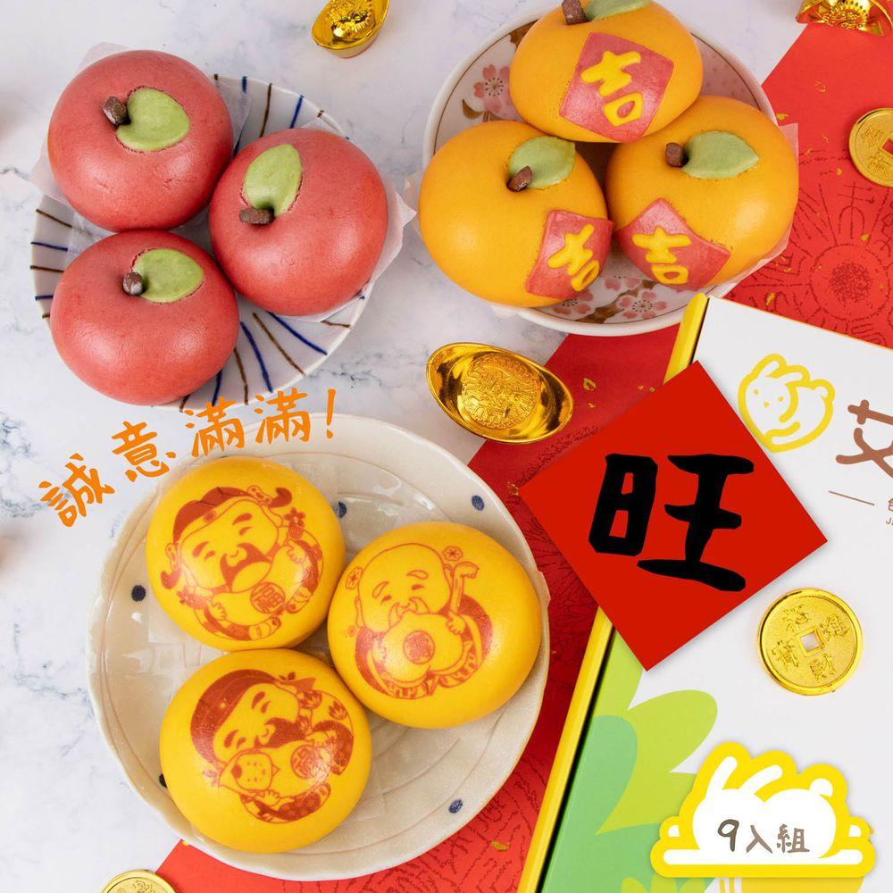 艾酷奇 - 拜拜旺福禮盒 綜合蒸點心(9入) [蛋奶素]-小蘋果-紅豆X3、大吉大利-奶皇餡X3、福星饅頭X1、祿星饅頭X1、壽星饅頭X1-540公克±15%