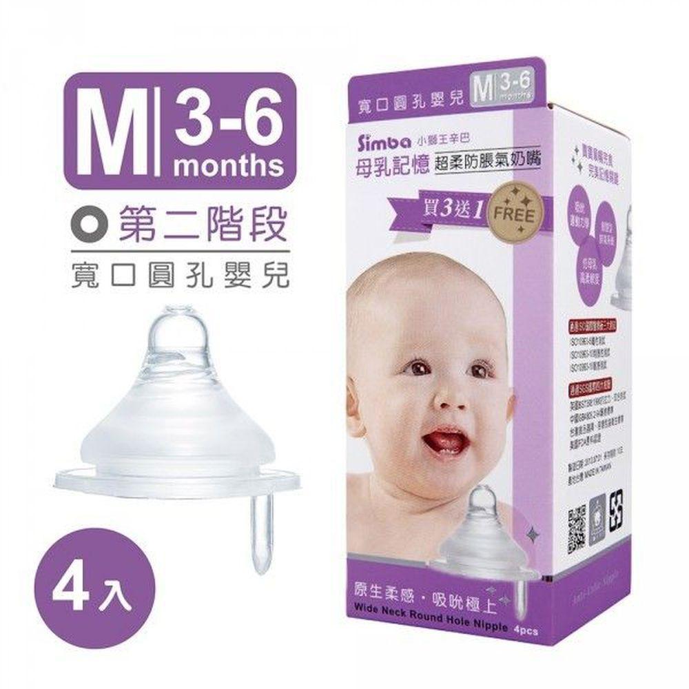 Simba 小獅王辛巴 - 超柔防脹氣寬口圓孔奶嘴 (M(嬰兒))-4入/組
