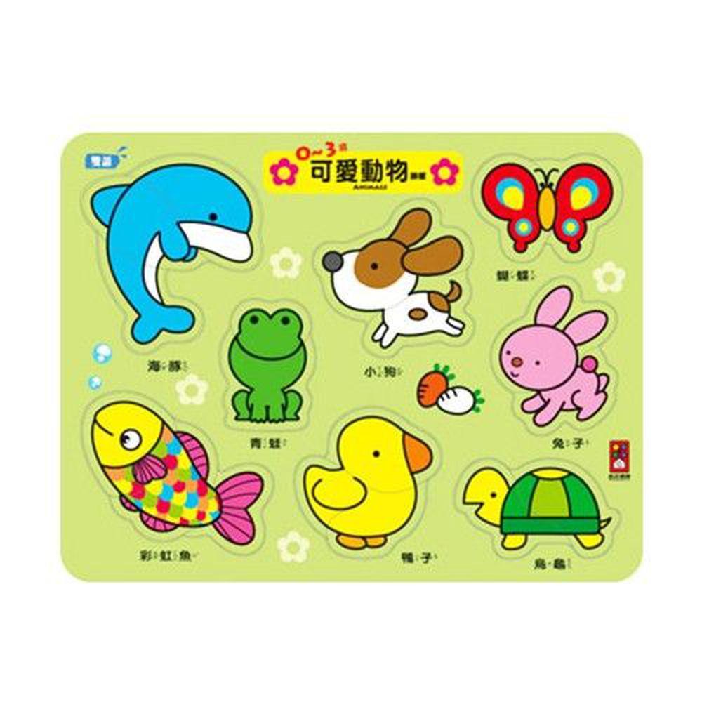 風車圖書 - 拼板-0~3歲可愛動物