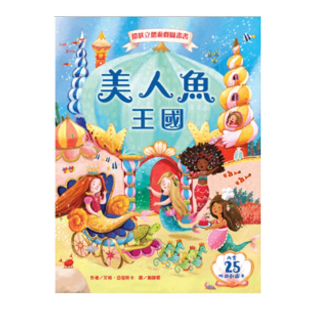 美人魚王國-環狀立體遊戲圖畫書-精裝
