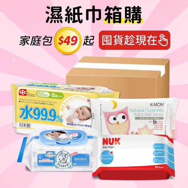 濕紙巾箱購專區 ❤ 現在囤貨最划算!家庭包$49起