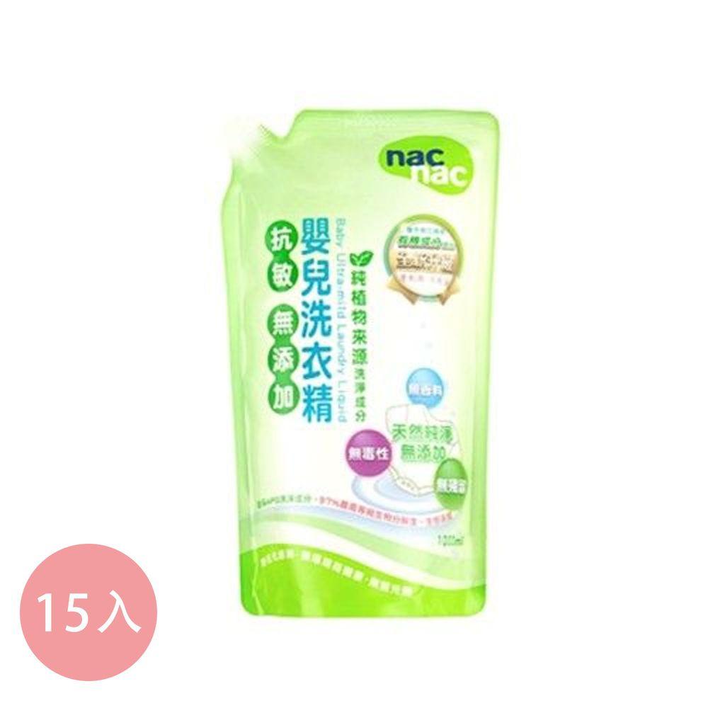 nac nac - 抗敏無添加嬰兒洗衣精-補充包 - 箱購(15包)-1000mLx15