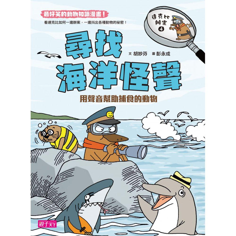達克比辦案【最好笑動物知識漫畫★】-4: 尋找海洋怪聲