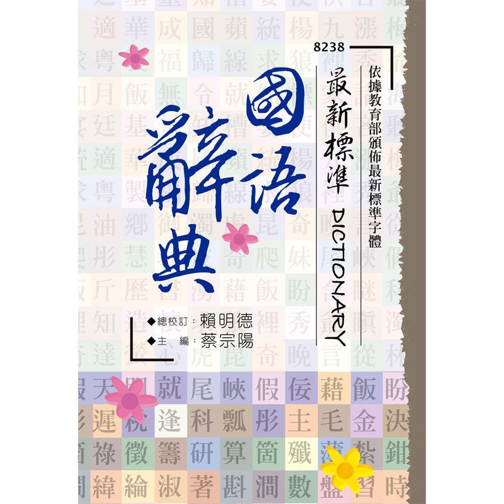 最新標準國語辭典(幼福)
