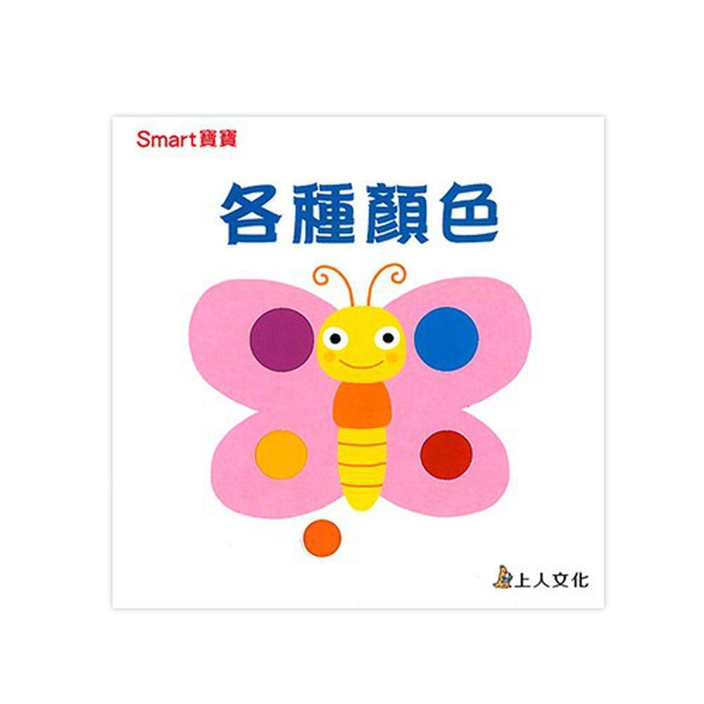 smart寶寶推拉搖轉書-各種顏色