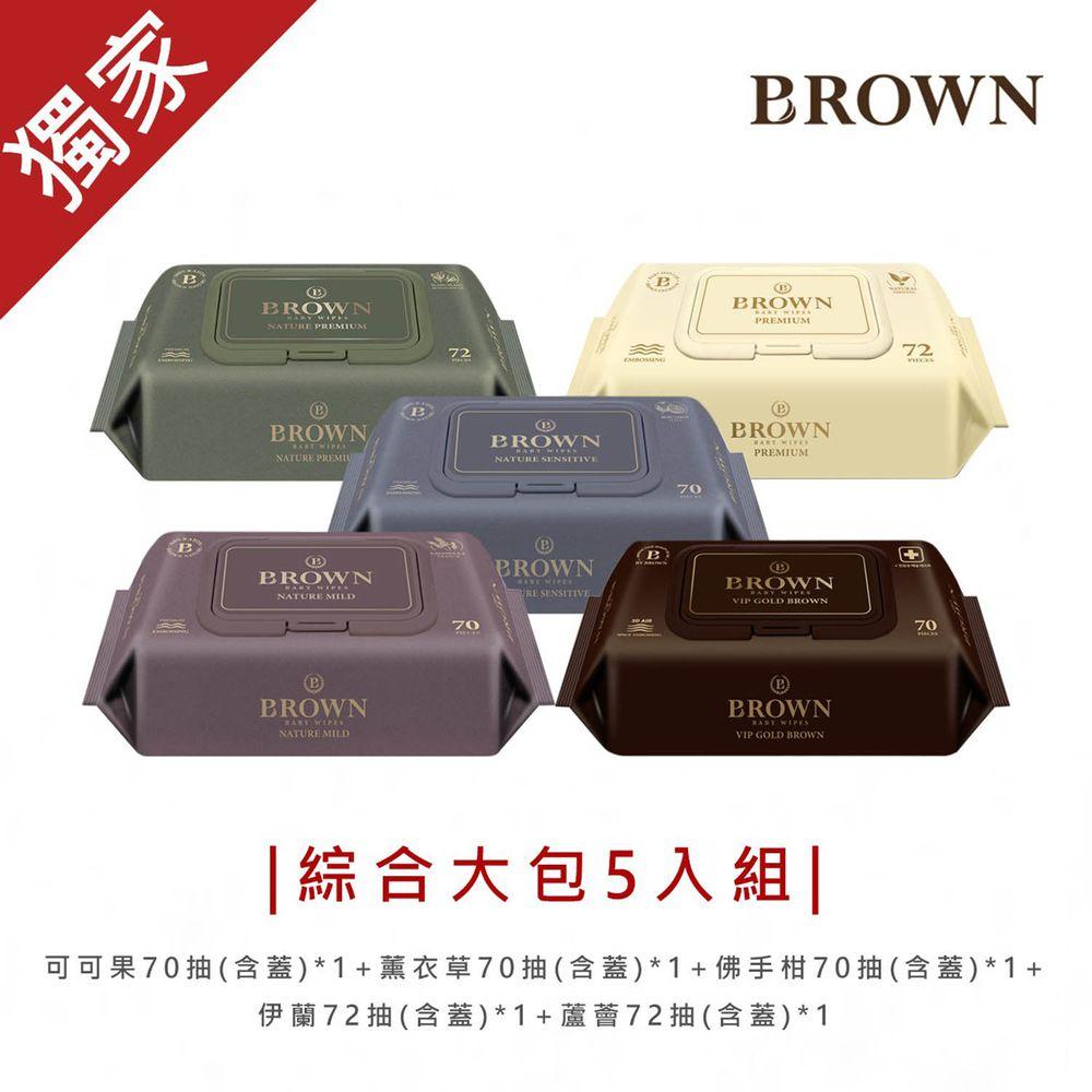 韓國BROWN - 濕紙巾-綜合大包5入組-可可果70抽*1+薰衣草70抽*1+佛手柑70抽*1+ 伊蘭72抽*1+蘆薈72抽*1