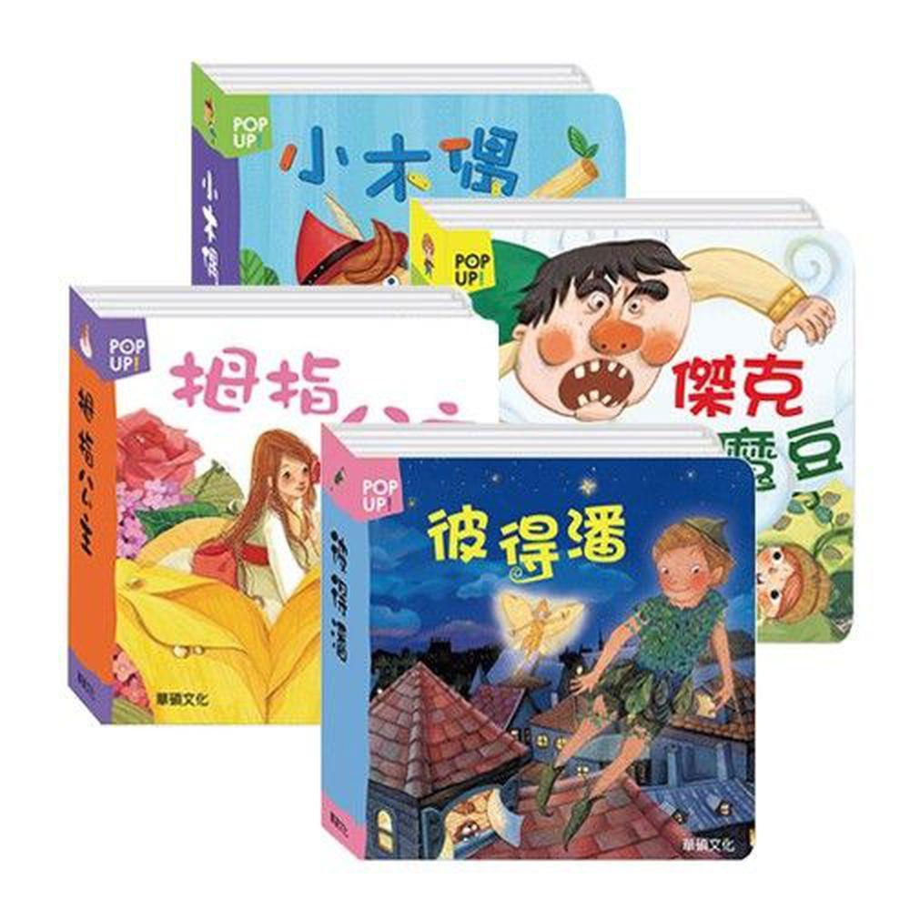 華碩文化 - 立體繪本套裝-【冒險】4本盒裝組合-彼得潘、傑克與魔豆、小木偶、拇指公主