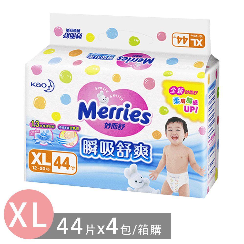 花王 - 妙而舒瞬吸舒爽紙尿褲 (XL)-44片*4入/箱購