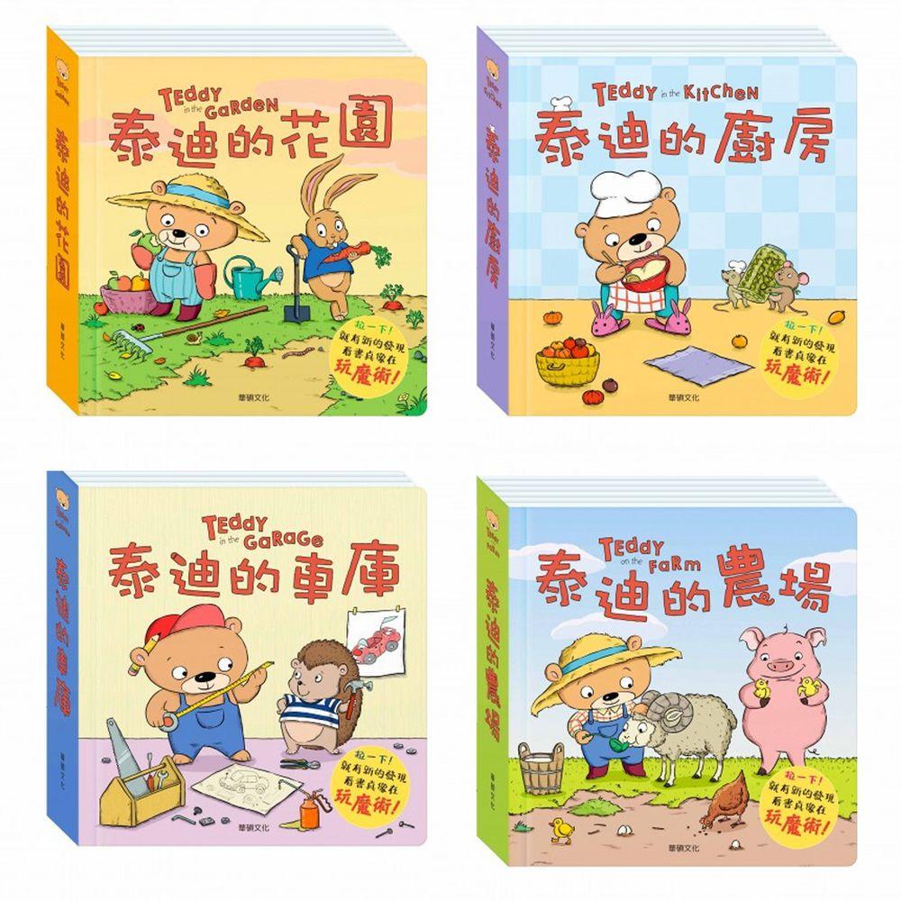 華碩文化 - 泰迪拉拉書套書(4本)-泰迪的花園+泰迪的農場+泰迪的車庫+泰迪的廚房