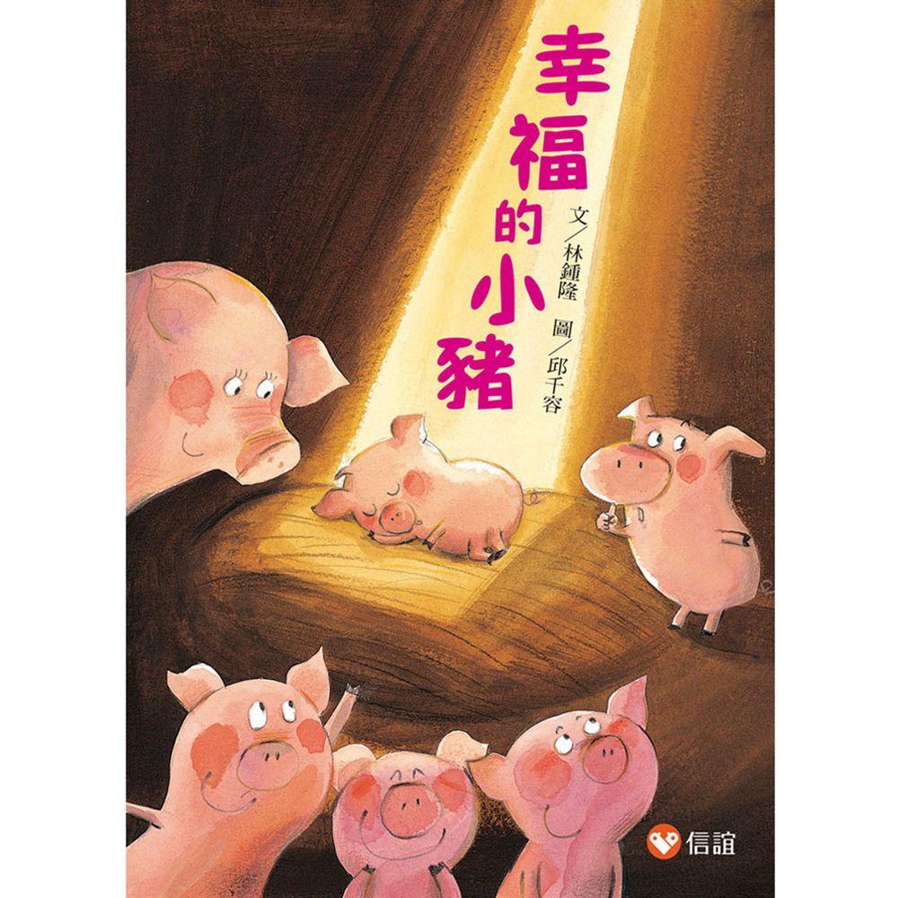 【好好讀小學堂】幸福的小豬