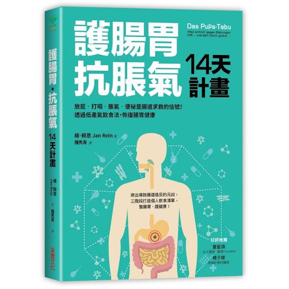 護腸胃‧抗脹氣14天計畫