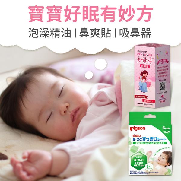 寶寶好眠有妙方,換季照護跟著做~