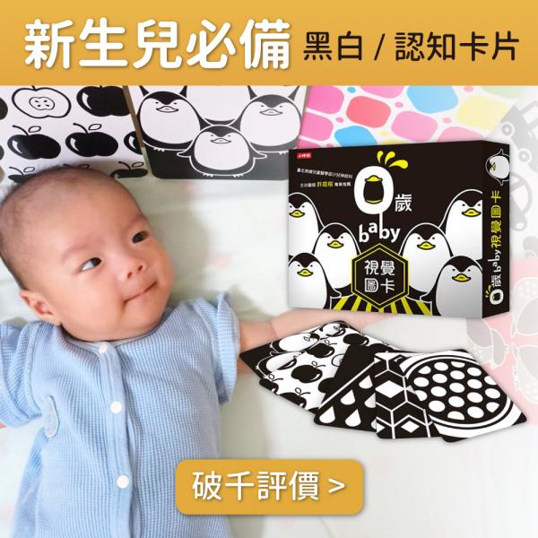 新生兒必備【黑白圖卡/視覺圖卡】✧超過1500位媽咪五星推薦✧獨家最便宜73折~免運超值組!【時報出版】