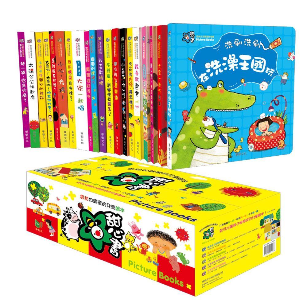 華碩文化 - 甜心書全套20本收集