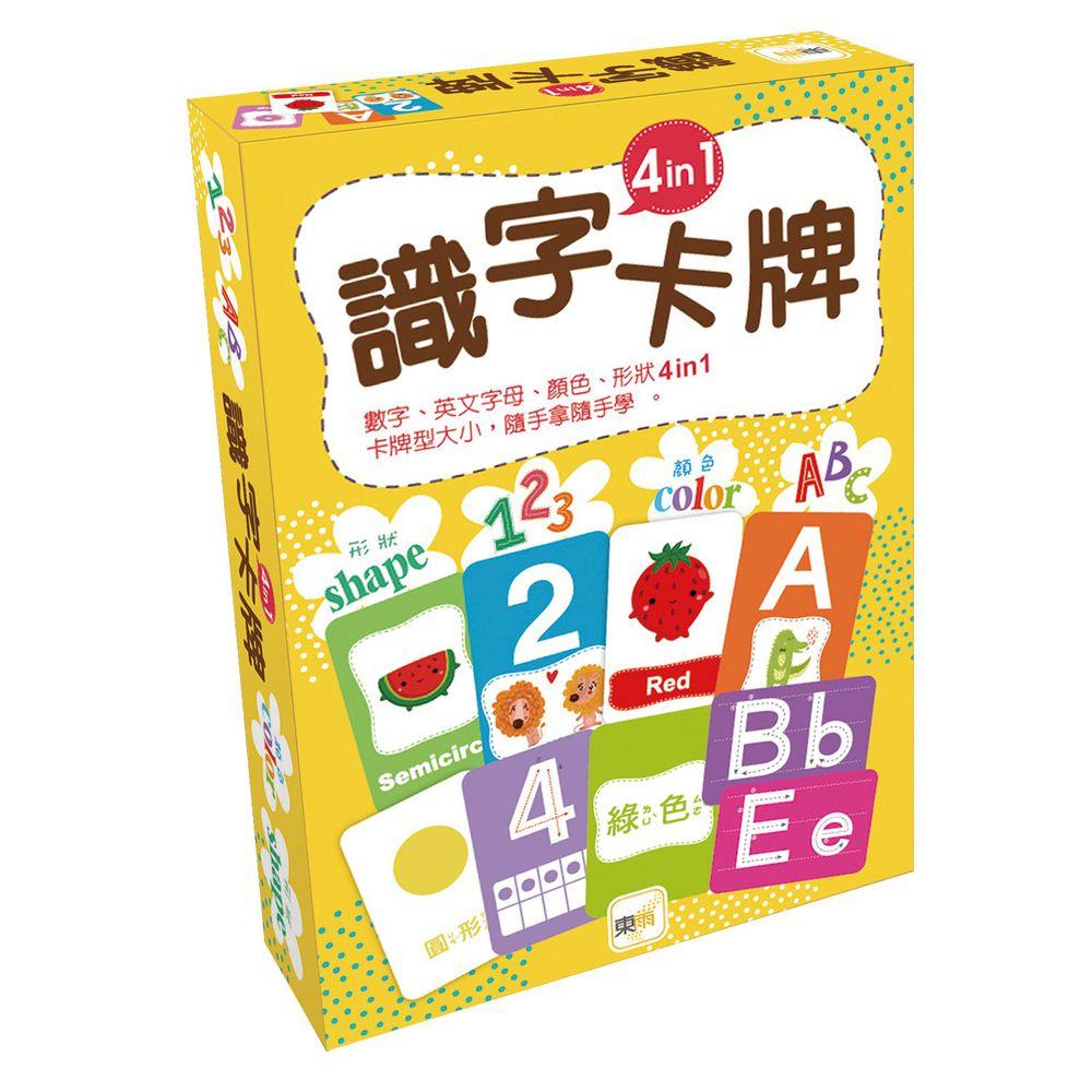 識字卡牌4in1 (數字、英文字母、顏色、形狀 )