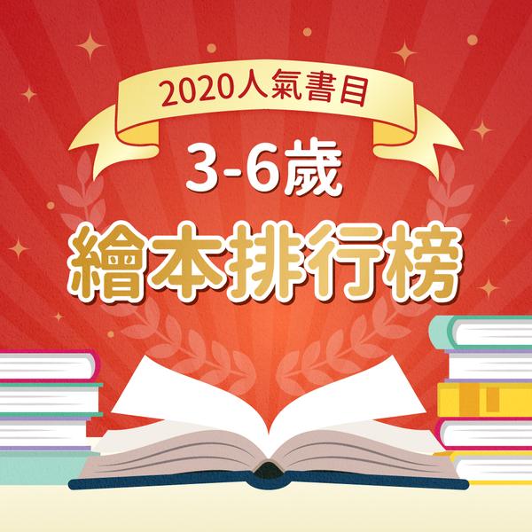 【2020繪本年度排行榜】3-6歲最推薦
