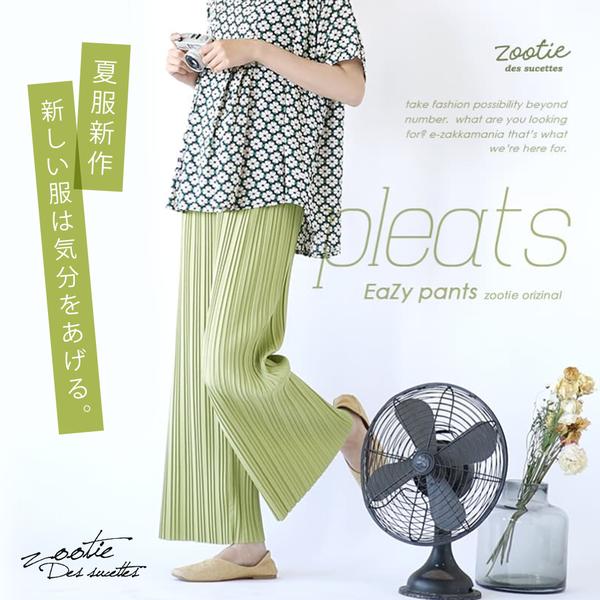 日本Zootie ✿ 修身寬褲X夏裝上市