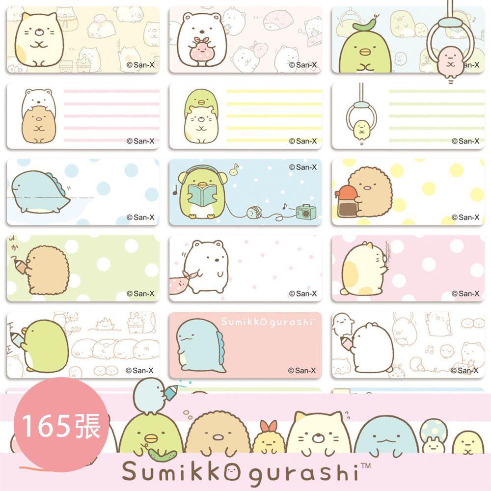 可愛卡通印章 - 姓名貼紙-角落小夥伴Sumikko Gurashi ((中)3*1.3cm)-165小張