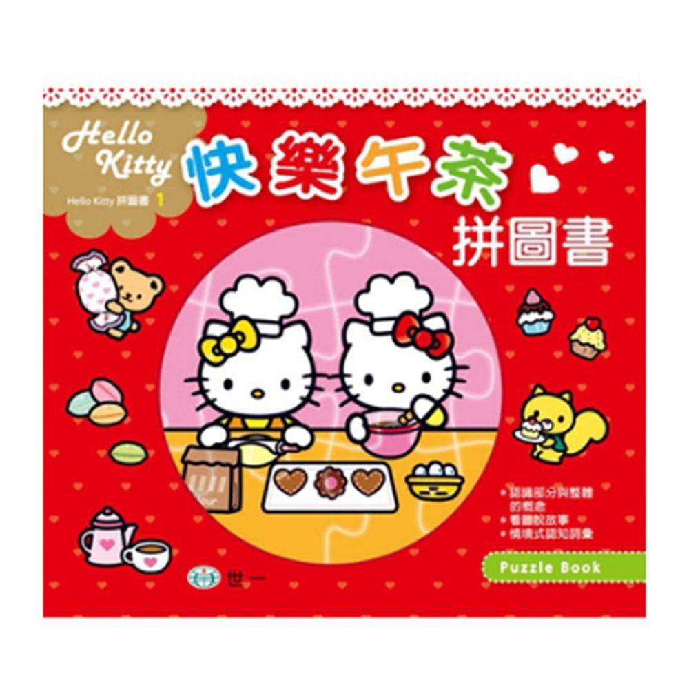 Hello Kitty快樂午茶拼圖書
