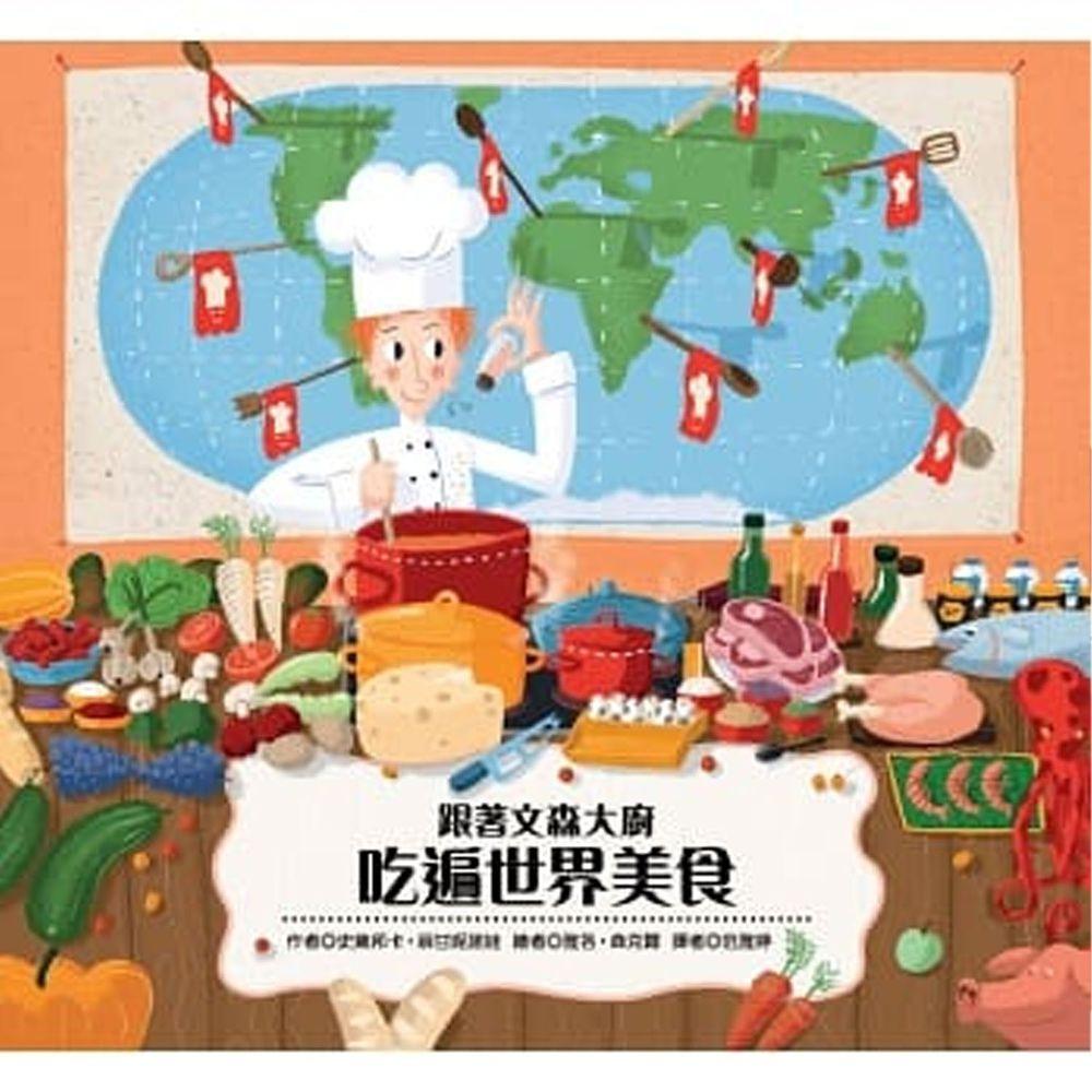跟著文森大廚吃遍世界美食