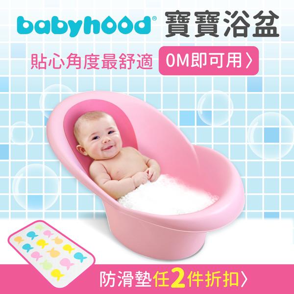 0m即可用【babyhood】寶寶浴盆,貼心傾斜角度!新生兒最舒適