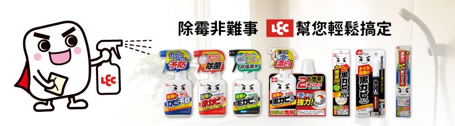 日本 LEC