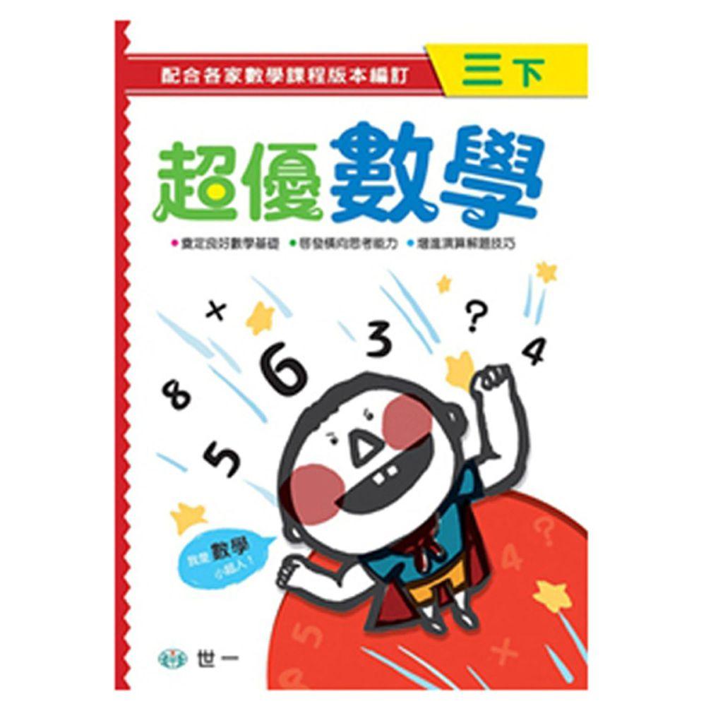 超優數學(三下)