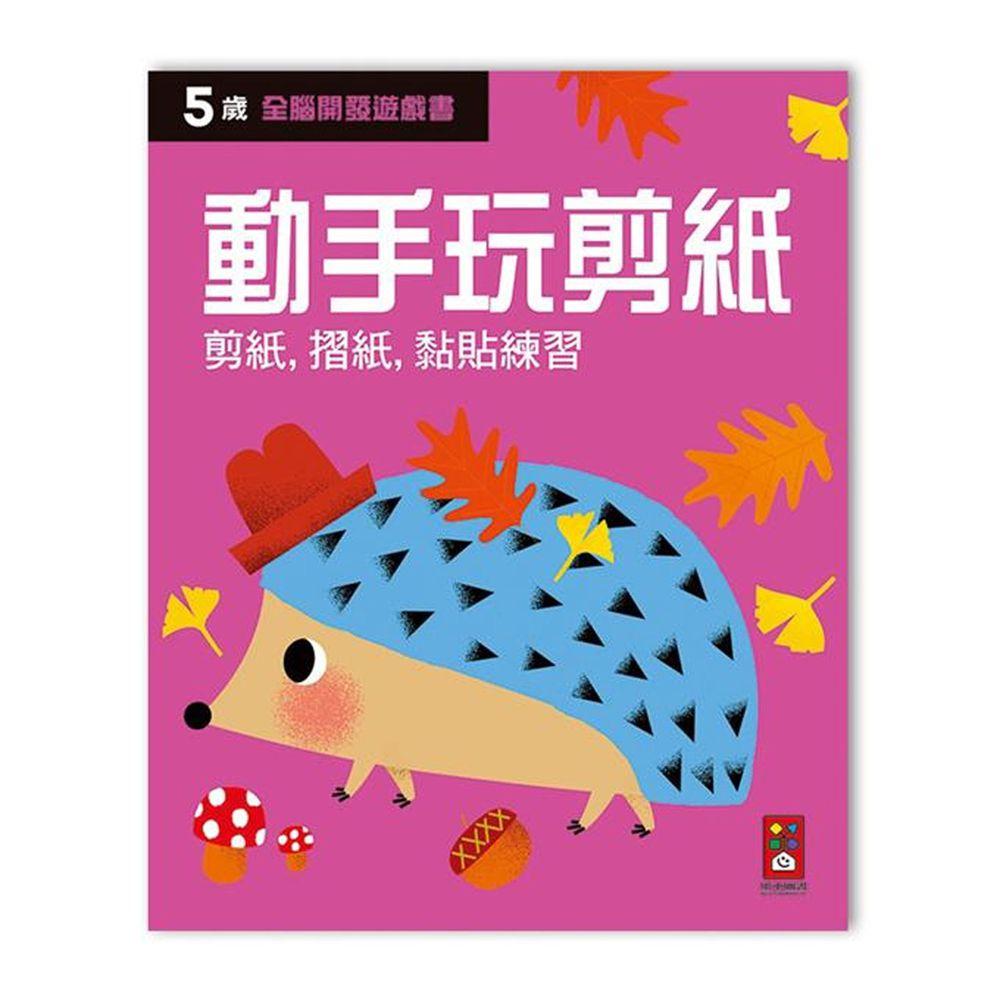 全腦開發遊戲書-五歲動手玩剪紙-64頁