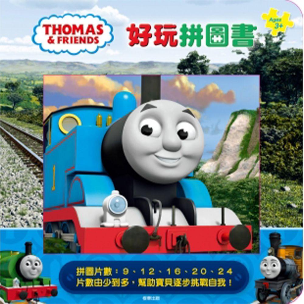 好玩拼圖書-湯瑪士小火車