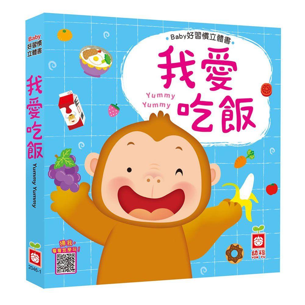 Baby好習慣立體書:我愛吃飯