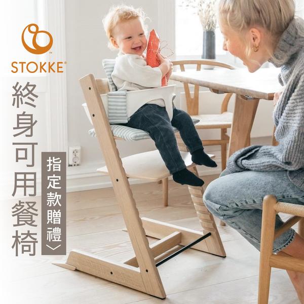 歐洲熱銷千萬張!【挪威 Stokke】終身可用成長餐椅