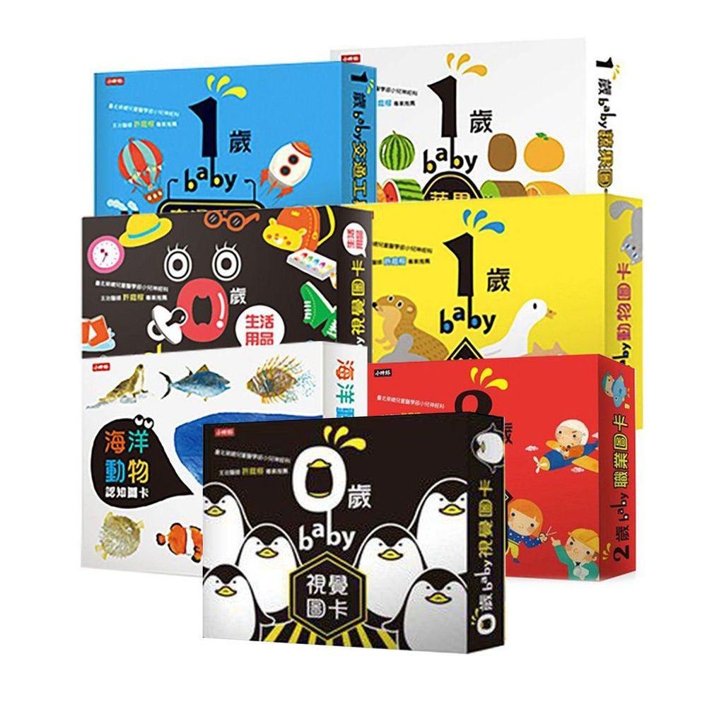 BABY圖卡組★-(暢銷七入):0歲視覺圖卡+生活用品篇+1歲圖卡-動物+蔬果+交通工具+海洋+2歲baby職業圖卡