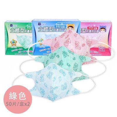 幼童三層立體防塵口罩*2盒-束帶式-綠色寶貝熊 (2-6歲)-50片/盒*2