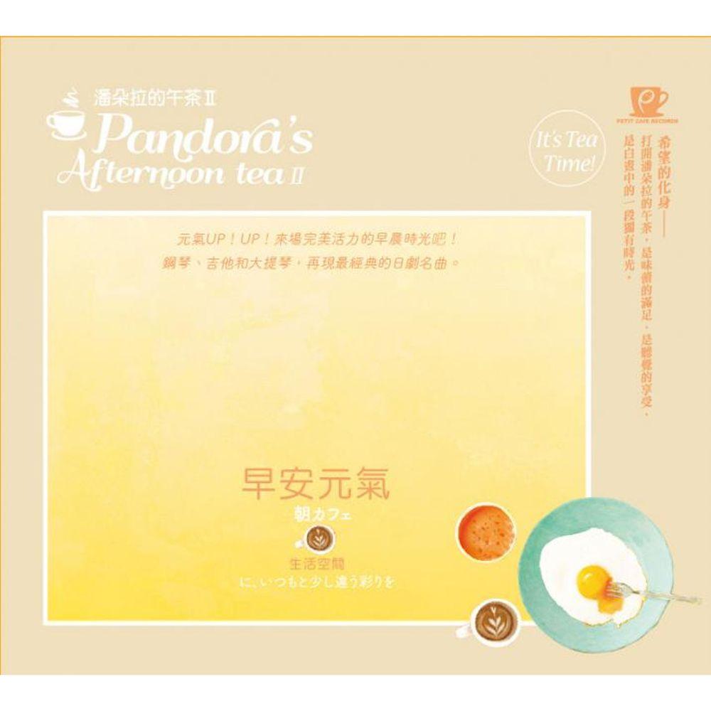 金革唱片 Jingo Records - 潘朵拉的午茶II -早安元氣