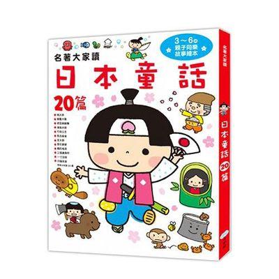名著大家讀-日本童話20篇
