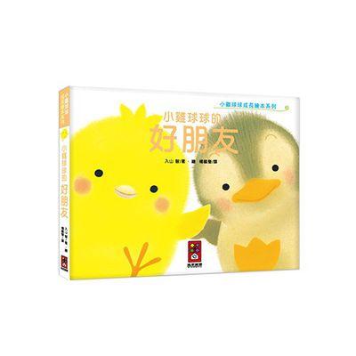 小雞球球成長繪本系列-小雞球球的好朋友