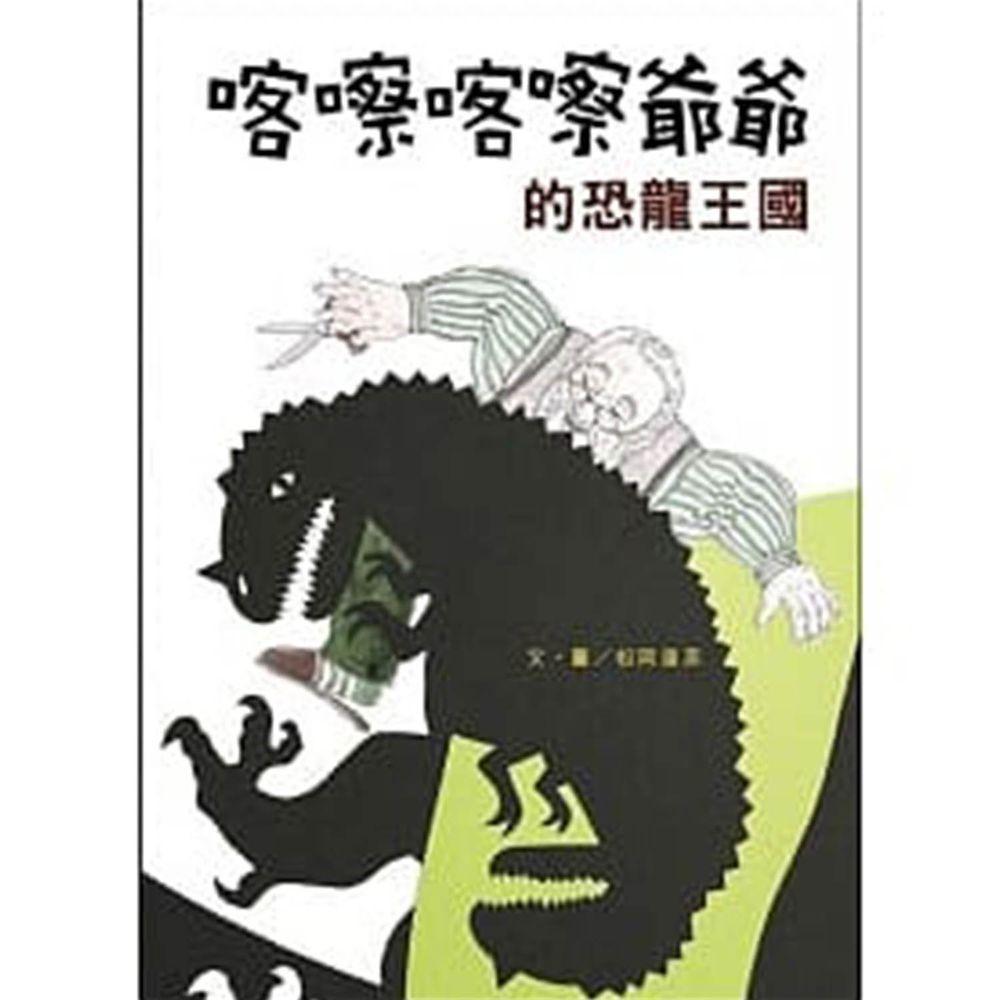 喀嚓喀嚓爺爺的恐龍王國-精裝