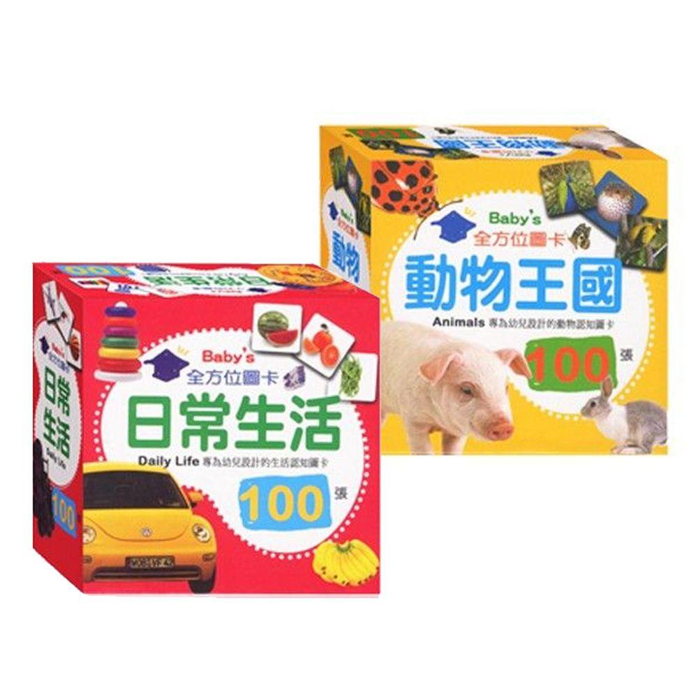 幼福文化 - Baby's 100張全方位圖卡-【2本合購】動物王國+日常生活