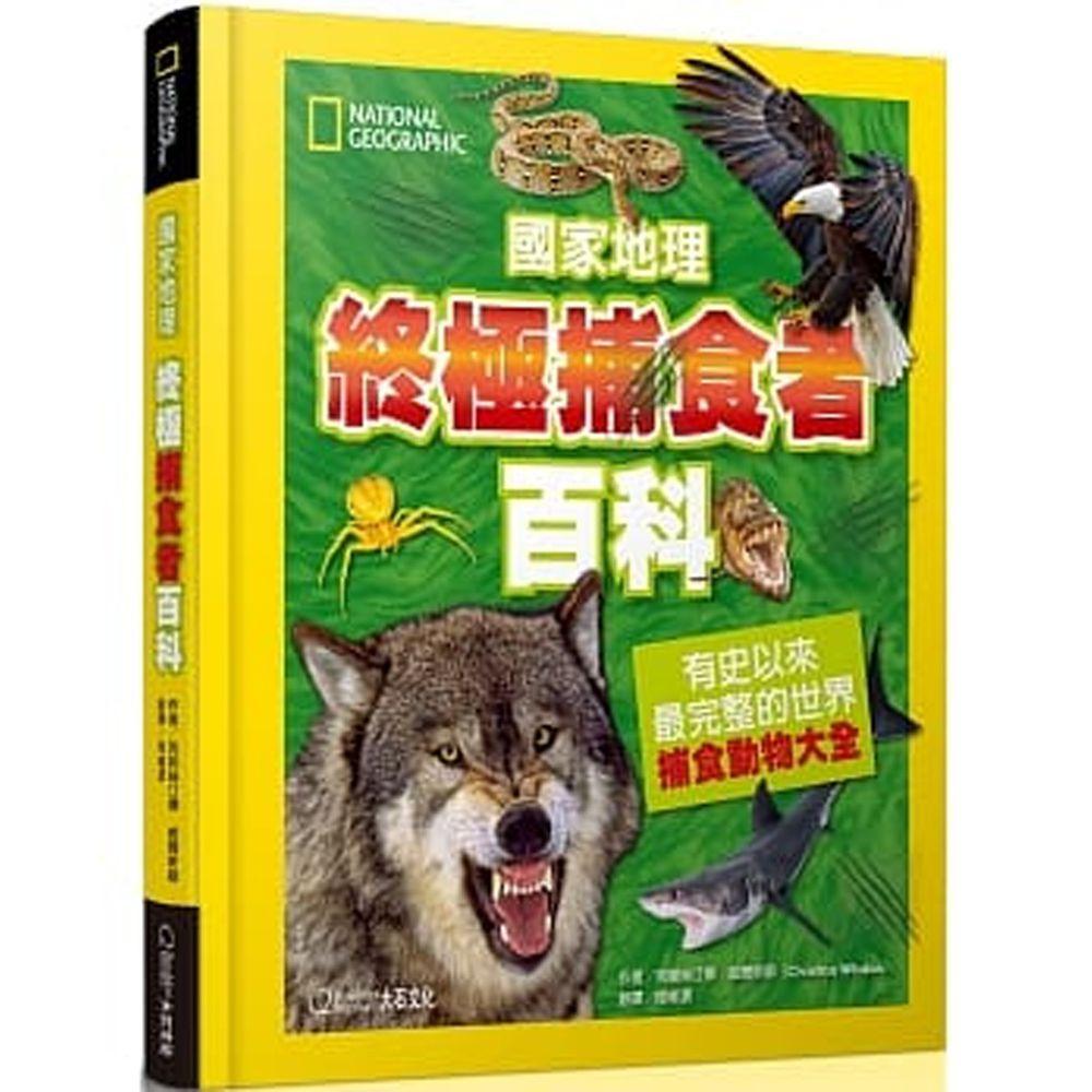 國家地理終極捕食動物百科:有史以來最完整的世界捕食動物大全 (精裝 / 272頁/全彩印刷)