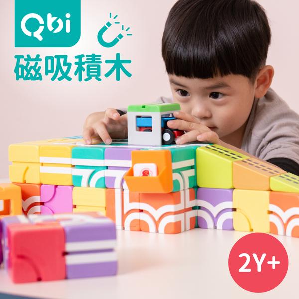 為小小孩量身打造!【Qbi】幼幼成長探索磁吸積木